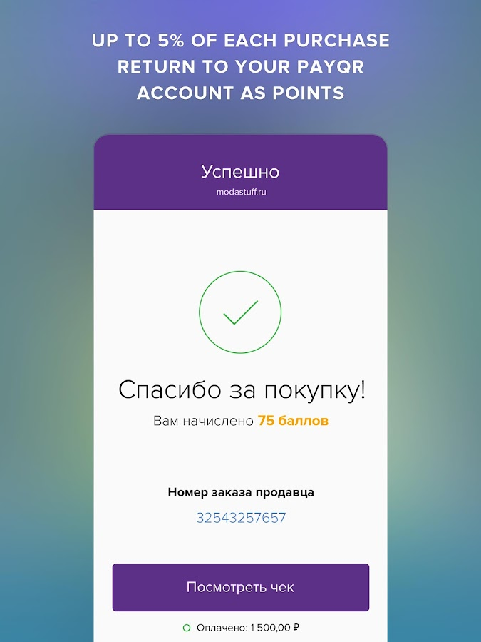 PayQR - pay with your phone Screenshot 8