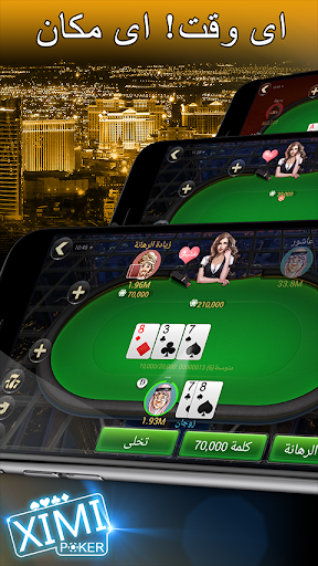 XiMi Texas Poker.AR - screenshot