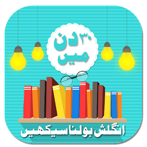 Download Learn English in Urdu for PC