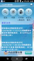 Screenshot of 警政服務