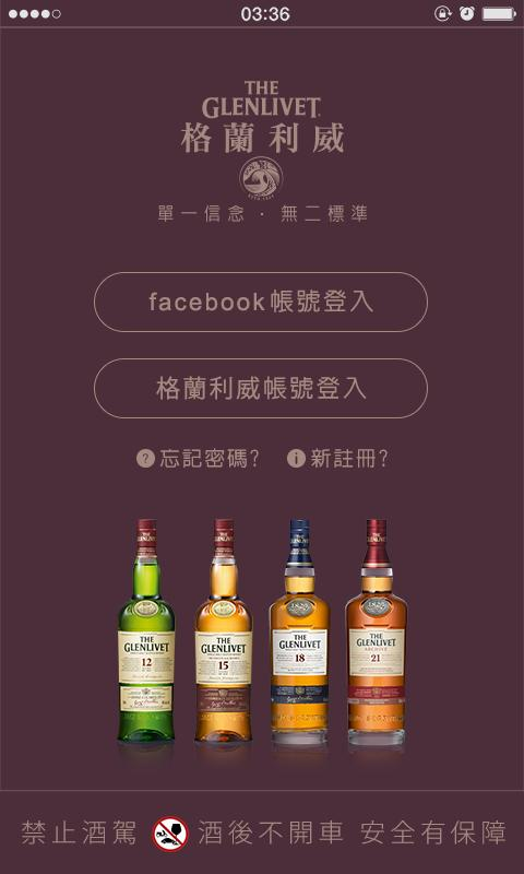 The Glenlivet格蘭利威APP會員平台 Screenshot 0