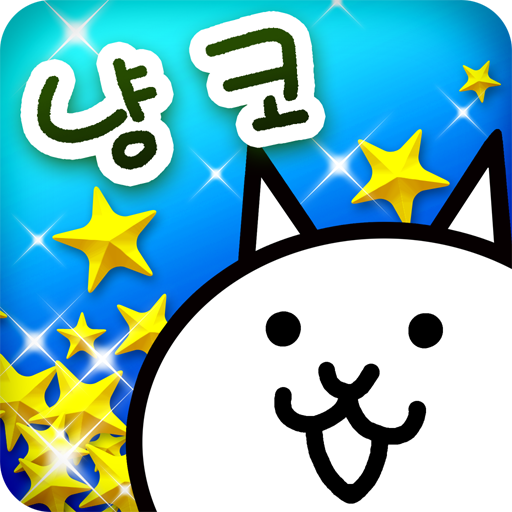 냥코 대전쟁 (game)