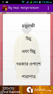 হিমু সমগ্র - screenshot
