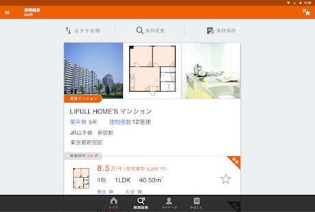 App LIFULL HOME'S apk for kindle fire