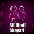 2017 All Hindi Shayari