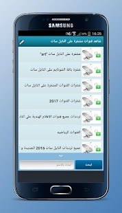 App فتح قنوات مشفرة على نايل سات APK for Windows Phone