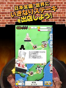 Free いきなり!ステーキ王国 APK for Windows 8
