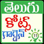 Telugu Quotes Garden Icon