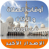 Prayer times in Europe APK for Nokia