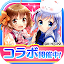 Download Android Game グリモア~私立グリモワール魔法学園~ for Samsung