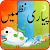 Kids Urdu Poems Best file APK for Gaming PC/PS3/PS4 Smart TV