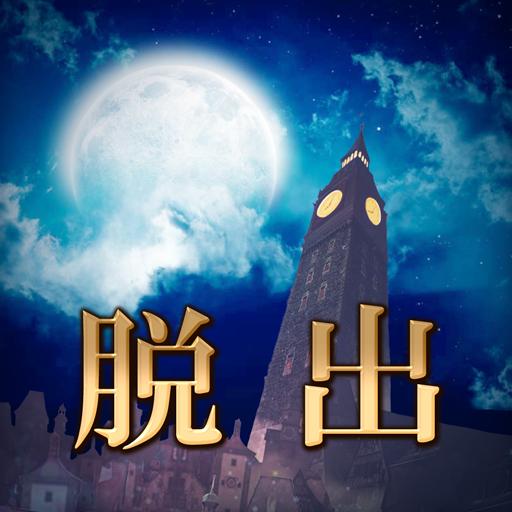 脱出ゲーム 時計塔〜終わらない夜からの脱出〜 (game)