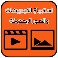 App استرجاع الصور وفيديوهات Prank APK for Kindle