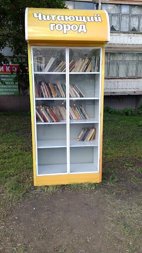 Книжный Шкаф Читающий Город. Химмаш