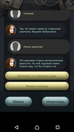 Побег из Комнаты. Квест - screenshot