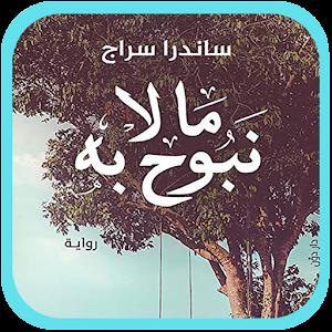 ما لا نبوح به - ساندرا سراج  Released on Android - PC / Windows & MAC