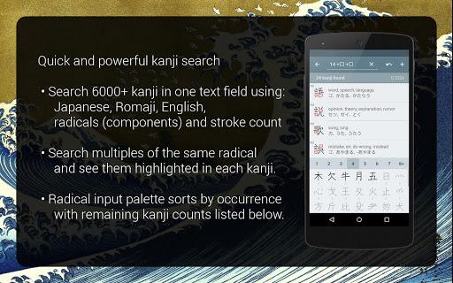 Japanese Kanji Study - screenshot