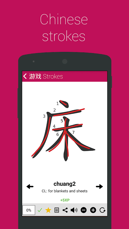 Chinese HSK Classifiers pro Screenshot 2
