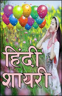 Free 2018 Love Shayari in Hindi-nf APK for Windows 8