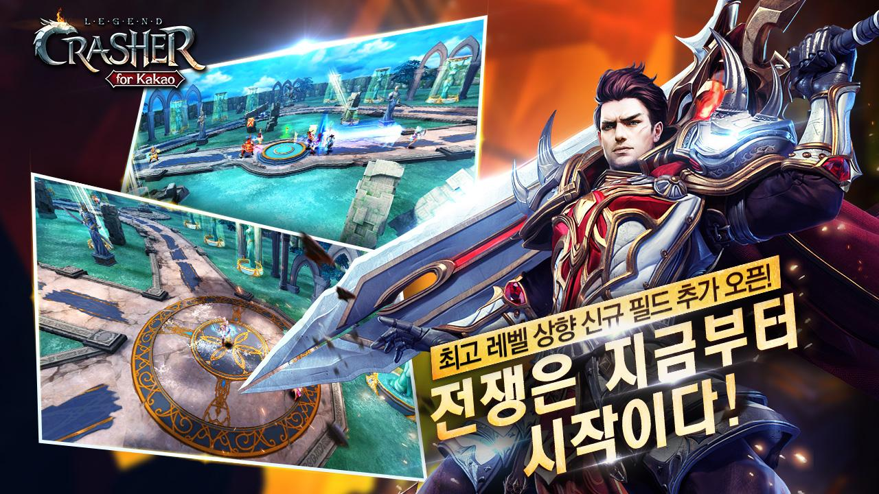 크래셔 레전드 for Kakao Screenshot 0