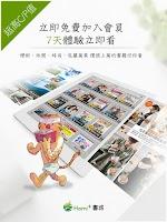 Screenshot of Hami Book 當期雜誌免費看