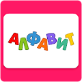 Russian alphabet for kids. Letters and sounds. APK for Bluestacks