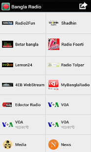 Bangla Radio - screenshot