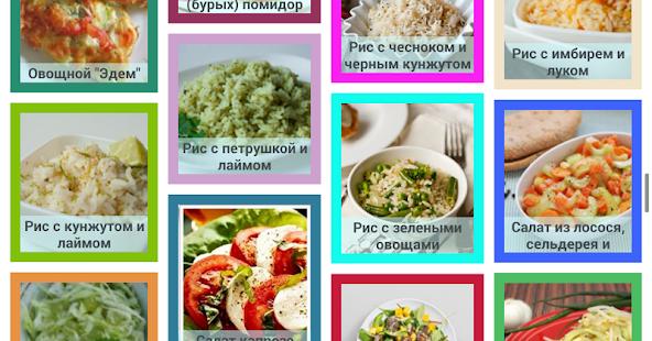 Приготовлением низкокалорийных блюд