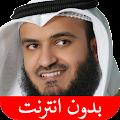 القرآن بدون انترنت - العفاسي