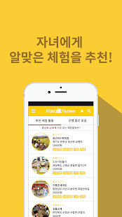 KIDS FARMER - 키즈파머 - screenshot