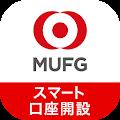 スマート口座開設 - 三菱東京UFJ銀行 APK for Bluestacks
