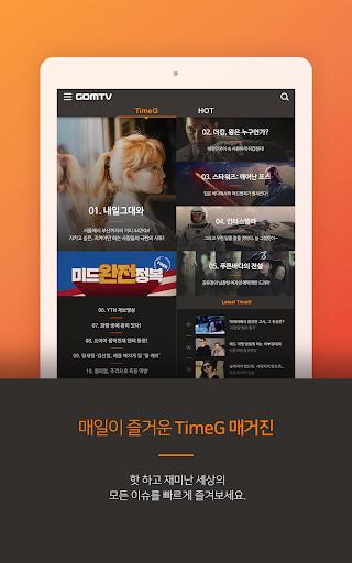 곰TV - tv다시보기/최신영화/무료 screenshot 8