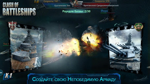 Clash of Battleships - Блокада - screenshot