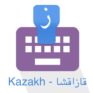 Download Kazakh Keyboard For PC Windows and Mac
