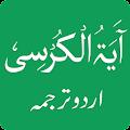 App Ayatul Kursi in Urdu APK for Kindle
