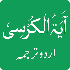 Ayatul Kursi in Urdu