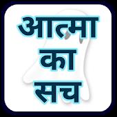 App Aatma Ka Sach : आत्मा का सच APK for Windows Phone