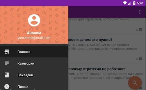 Сигналы опционов на андроид русский язык