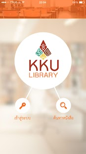 KKU Library - screenshot
