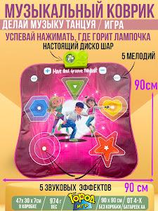 Музыкальные инструменты серии Город Игр, GN-12582