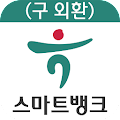 App KEB Smart Bank (외환은행 스마트뱅크) APK for Windows Phone