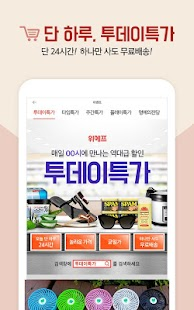 App 위메프 - 특가대표 (특가 / 쇼핑 / 쇼핑앱 / 쿠폰 / 배송) APK for Windows Phone