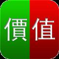 台股價值站 ─ 專業投資人必備股市App