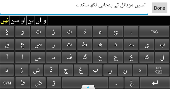 Punjabi مکمل Keyboard - screenshot