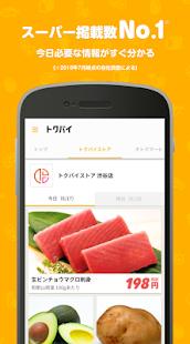 App トクバイ - 無料チラシアプリ/スーパー掲載数No.1 apk for kindle fire