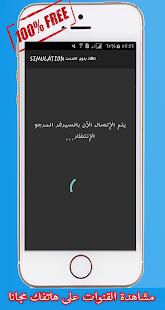 تلفاز على هاتفك بدون انترنت SIMULATOR Screenshots