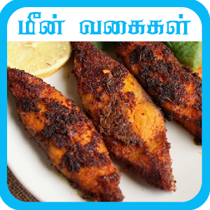 fish recipe in tamil