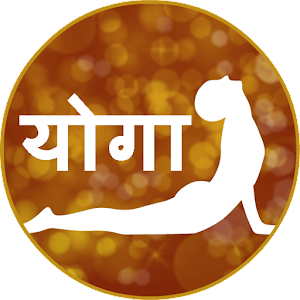 Yoga in Hindi