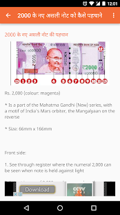 Modi Note | Modi Key Note ????- screenshot thumbnail