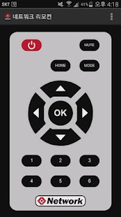 Network Remote Control - screenshot